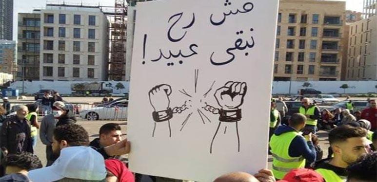 -رح-نبقى-عبيد.jpg